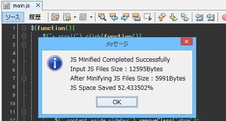 06_プラグイン_JS CSS Minify Compress