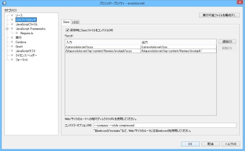 09_compass対応_プロジェクト
