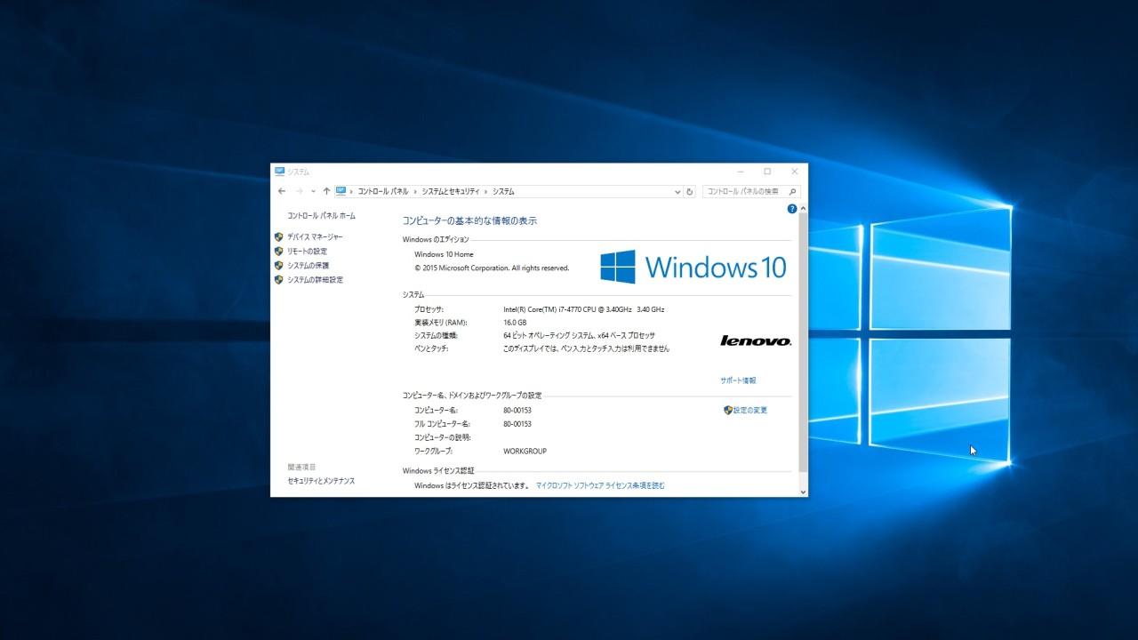 """正式リリースされたWindows 10をインストールしてみて""""気持ち悪いな""""と思った点"""