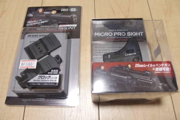 東京マルイ マイクロ プロサイトとGlockシリーズ用マウントを買ってみた(ファーストインプレッション)