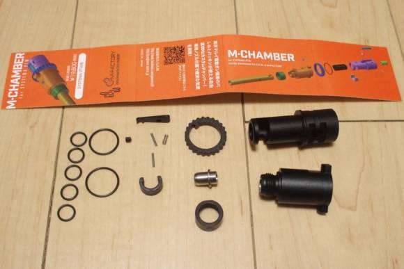 トレポン用カスタムホップチャンバー、G.A.W. x M-Factory M-chamber for SYSTEMA PTWを買ってみた