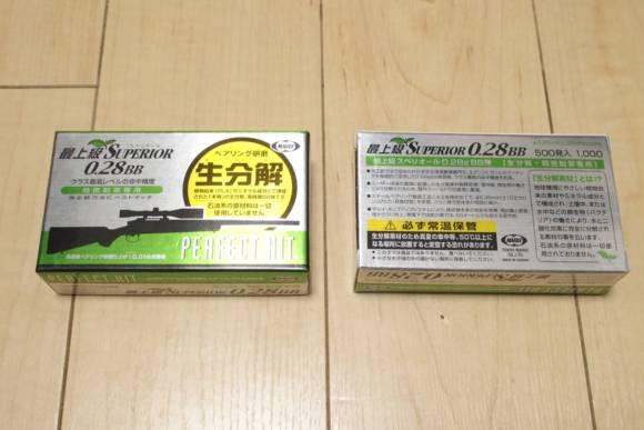 東京マルイ スペリオール 0.28g バイオBB弾を買ってみた