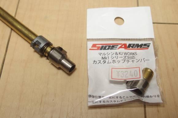 KJ Works スタームルガー MK1に、SIDE ARMS製カスタムホップチャンバーを組んでみました