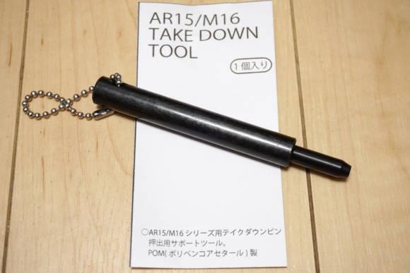 ドラゴンフォース オリジナル商品、AR15/M16用テイクダウンツールを買ってみた