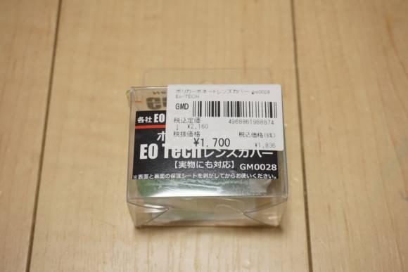 Guns Modify製 EoTechホロサイト用 ポリカーボネート レンズプロテクター(実物対応)を購入しました