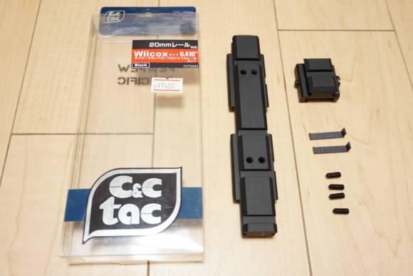 C&C Tac製 Wilcoxタイプ 0.410インチ ライザーマウント ロープロファイルレール セットを購入しました